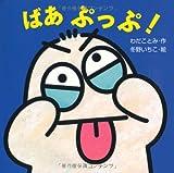 ミニしかけベビー (1) ばあ ぷっぷ!