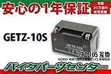 保証付GELバッテリー GETZ10SYTZ10S