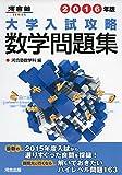 大学入試攻略数学問題集 2016年版 (河合塾シリーズ)