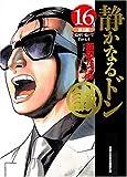 静かなるドン(16)  第5部 嗚呼!鳴戸!!Part.4 (実業之日本社漫画文庫)