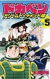 ドカベン ドリームトーナメント編 5 (少年チャンピオン・コミックス)