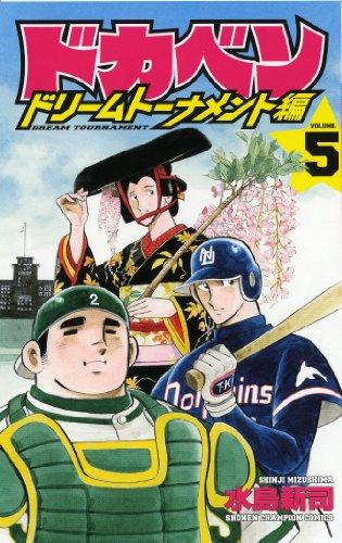 ドカベン ドリームトーナメント編 5 (少年チャンピオン・コミックス)   ドリームトーナメント