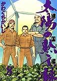 太陽の黙示録 第2部建国編(8) (ビッグコミックス)