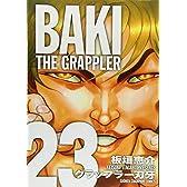 グラップラー刃牙完全版 23―BAKI THE GRAPPLER (少年チャンピオン・コミックス)