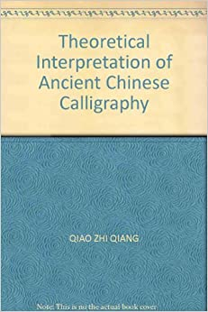 Theoretical Interpretation Of Ancient Chinese Calligraphy