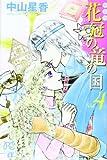 花冠の竜の国 4 (プリンセス・コミックスα)