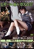 ビザールオルガズム37 [DVD]