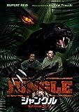 ジャングル -不滅-/THE JUNGLE