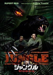 ジャングル-不滅-