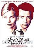 氷の誘惑 セカンドスキン[DVD]
