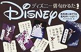 ディズニー俳句かるた教科書に出てくる名句がいっぱい!