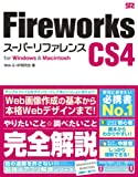 Fireworks CS4 スーパーリファレンス for Windows&Macintosh