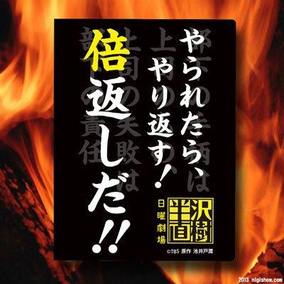 日曜劇場 半沢直樹 クリアファイル (倍返し.Ver)