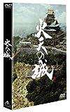 火天の城 特別限定版(仮) [DVD]