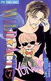 WILD☆ACT(7) (フラワーコミックス)