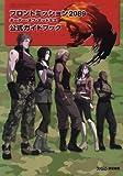 フロントミッション2089 ボーダー・オブ・マッドネス 公式ガイドブック / ファミ通書籍編集部 のシリーズ情報を見る