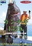 カンナギ 132K~与那国島「瑞宝丸」超巨大魚編 [DVD]