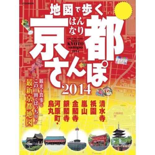 地図で歩く はんなり京都さんぽ2014 (JTBのMOOK)