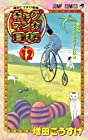 ギャグマンガ日和 第12巻 2011年08月04日発売