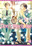 Don't touch me (新書館ディアプラス文庫 / 一穂 ミチ のシリーズ情報を見る
