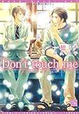 Don't touch me (����ۥǥ����ץ饹ʸ��)
