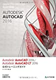 Autodesk AutoCAD 2016/Autodesk AutoCAD LT 2016 公式トレーニングガイド (Autodesk official training guide)