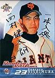 BBM2004 ベースボールカード ルーキーエディション 黒サインパラレル No.53 西村健太朗