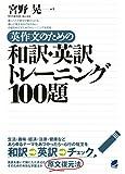 英作文のための和訳英訳トレーニング100題