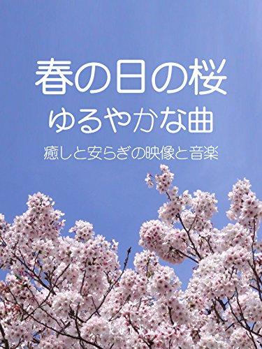 春の日の桜 ゆるやかな曲 癒しと安らぎの映像と音楽