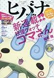 ヒバナ 2016年 8/10 号 [雑誌]: ビッグコミックスピリッツ 増刊