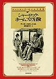 シャーロック・ホームズの冒険 【新訳版】