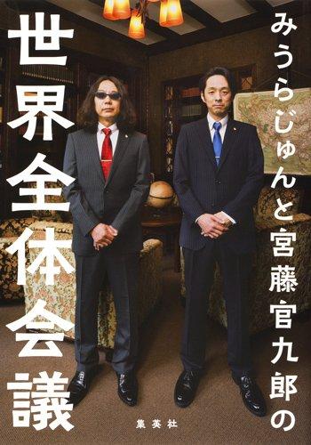 『みうらじゅんと宮藤官九郎の世界全体会議』オマンが欲しければロマンをちょうだい