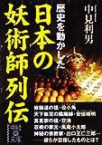 日本の妖術師列伝 (中経の文庫)