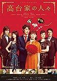 【Amazon.co.jp限定】高台家の人々 Blu-rayスペシャル・エディション(内容未定付)