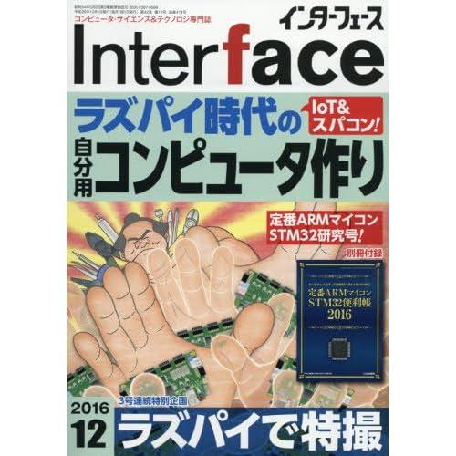 Interface(インターフェース) 2016年 12 月号