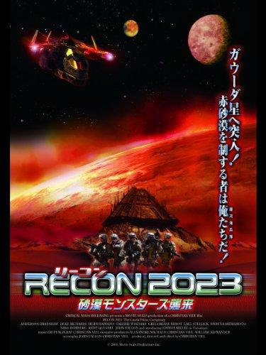 RECON2023 砂漠モンスターズ襲来!(字幕版)