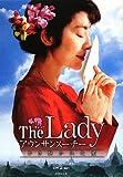 The Lady アウンサンスーチー ひき裂かれた愛 (竹書房文庫)