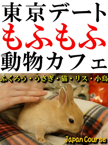 東京デート もふもふ 動物カフェ: ふくろう・うさぎ・猫・リス・小鳥とのふれあい観光 [Kindle版]