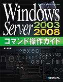 Windows Server2003/2008コマンド操作ガイド