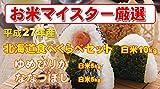北海道産 白米 たべくらべセット ゆめぴりか ななつぼし 10kg (5kg+5kg) (検査一等米) 平成27年産
