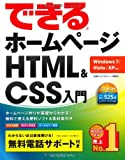 �ł���z�[���y�[�W HTML&CSS��� Windows 7/Vista/XP�Ή�