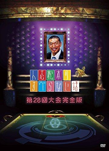 人志松本のすべらない話 第28回大会完全版 [DVD]