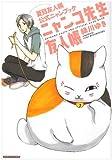ニャンコ先生友人帳夏目友人帳公式ニャンブック (花とゆめCOMICSスペシャル)