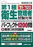 第1種衛生管理者試験対策パーフェクト1200問+最新3回問題集〈'11~'12年版〉