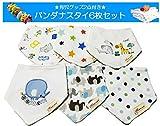 (Fun Market) 三角 バンダナ 型 コットン スタイ エプロン 3枚 セット 男の子 女の子 (B6.ぞう&きりん6枚+グッズ付きelgfl6, バンダナ型)