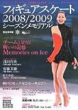フィギュアスケート2008/2009シーズンメモリアル 完全 (SJセレクトムック No. 85 SJ sports)