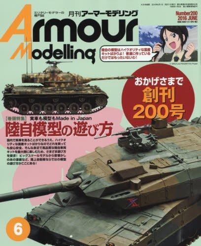 Armour Modelling 2016年 06 月号 [雑誌]