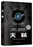 Hot sleep the worthing chronicle (Chinese Edition)