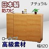 家具工場直販 高級素材(デルナチュレ化粧合板)高級 下駄箱 (幅120ロータイプ/ナチュラル) 日本製 下駄箱 玄関収納 シューズボックス 家具ファクトリー