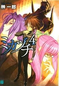 ミカヅチ4 (MF文庫J)